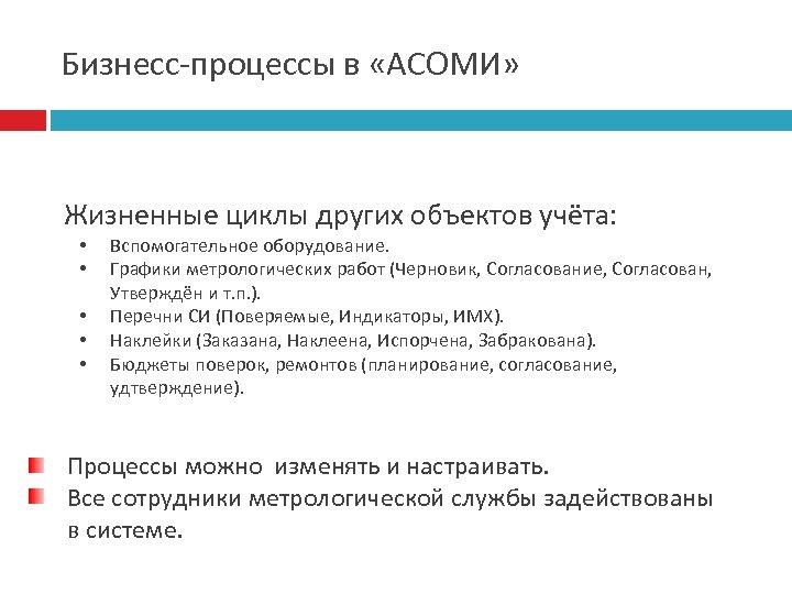 Бизнесс-процессы в «АСОМИ» Жизненные циклы других объектов учёта: • • • Вспомогательное оборудование. Графики
