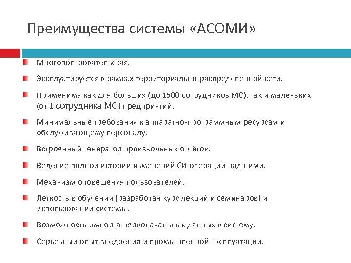 Преимущества системы «АСОМИ» Многопользовательская. Эксплуатируется в рамках территориально-распределенной сети. Применима как для больших (до