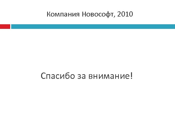 Компания Новософт, 2010 Спасибо за внимание!
