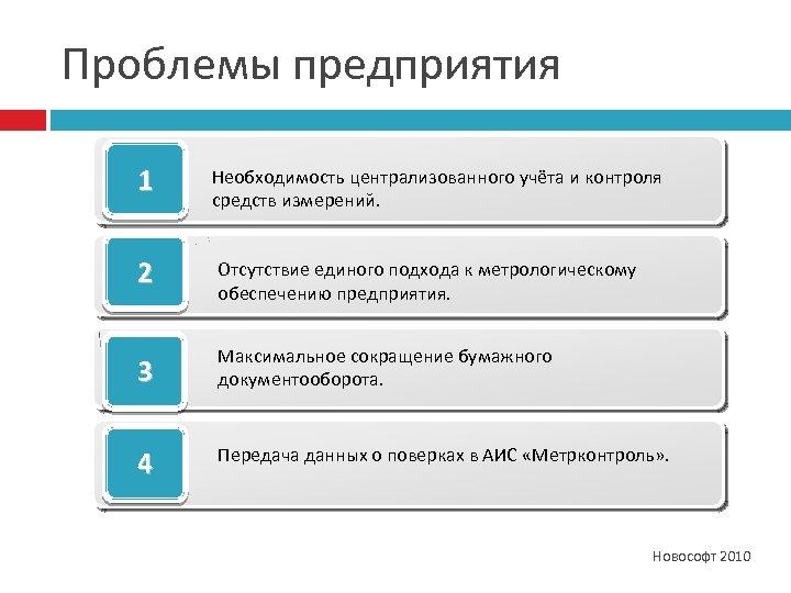 Проблемы предприятия 1 Необходимость централизованного учёта и контроля средств измерений. 2 Отсутствие единого подхода