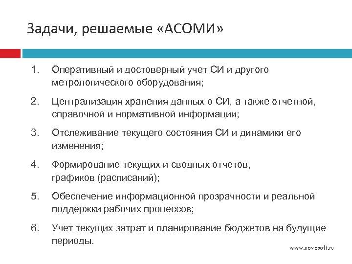 Задачи, решаемые «АСОМИ» 1. Оперативный и достоверный учет СИ и другого метрологического оборудования; 2.