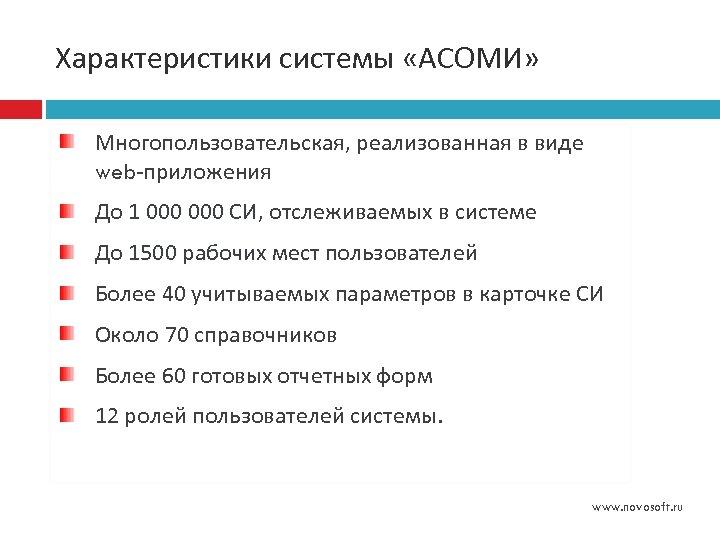 Характеристики системы «АСОМИ» Многопользовательская, реализованная в виде web-приложения До 1 000 СИ, отслеживаемых в