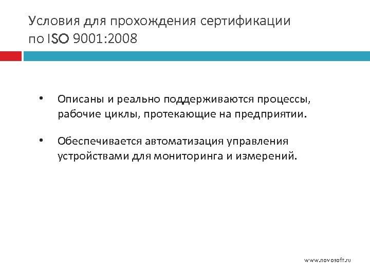 Условия для прохождения сертификации по ISO 9001: 2008 • Описаны и реально поддерживаются процессы,