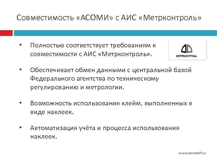 Совместимость «АСОМИ» с АИС «Метрконтроль» • Полностью соответствует требованиям к совместимости с АИС «Метрконтроль»