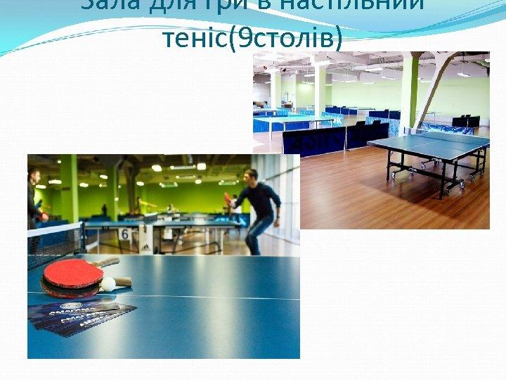 Зала для гри в настільний теніс(9 столів)