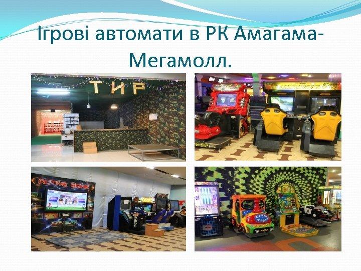 Ігрові автомати в РК Амагама. Мегамолл.