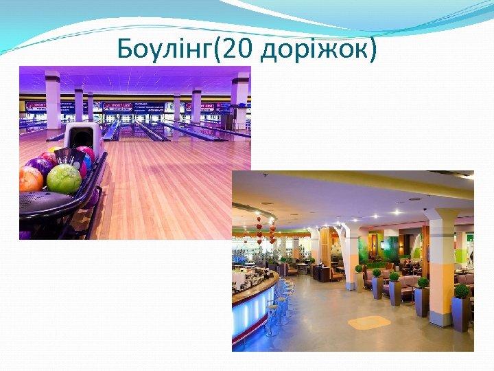 Боулінг(20 доріжок)