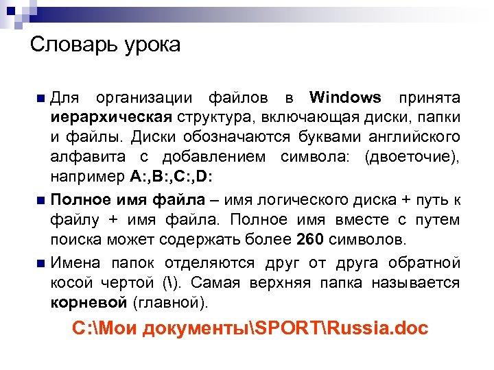 Словарь урока Для организации файлов в Windows принята иерархическая структура, включающая диски, папки и