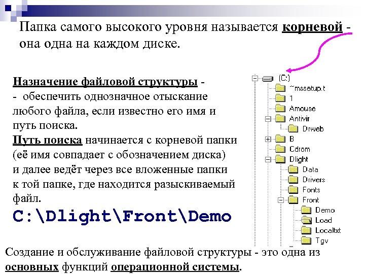 Папка самого высокого уровня называется корневой она одна на каждом диске. Назначение файловой структуры