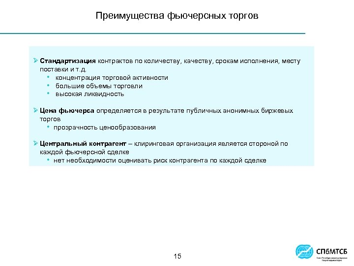 Преимущества фьючерсных торгов Ø Стандартизация контрактов по количеству, качеству, срокам исполнения, месту поставки и