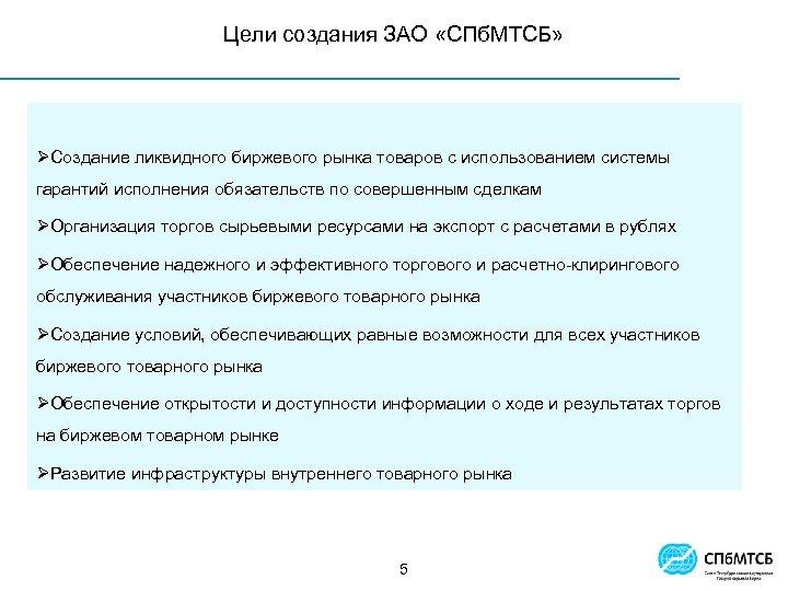 Цели создания ЗАО «СПб. МТСБ» ØСоздание ликвидного биржевого рынка товаров с использованием системы гарантий