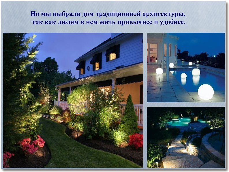 Но мы выбрали дом традиционной архитектуры, так как людям в нем жить привычнее и