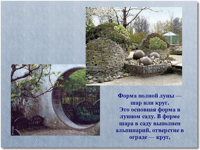 Форма полной луны — шар или круг. Это основная форма в лунном саду. В