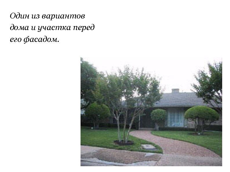 Один из вариантов дома и участка перед его фасадом.
