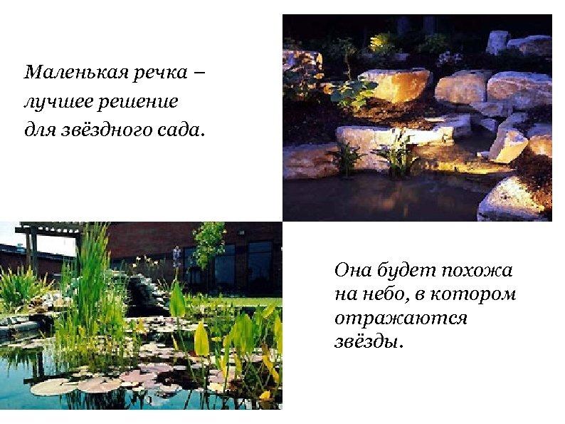 Маленькая речка – лучшее решение для звёздного сада. Она будет похожа на небо, в