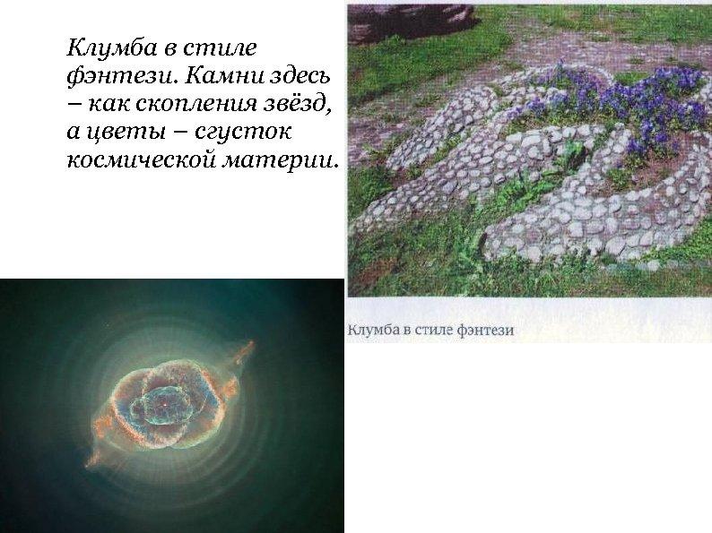 Клумба в стиле фэнтези. Камни здесь – как скопления звёзд, а цветы – сгусток