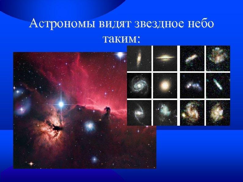 Астрономы видят звездное небо таким: