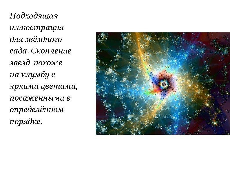 Подходящая иллюстрация для звёздного сада. Скопление звезд похоже на клумбу с яркими цветами, посаженными
