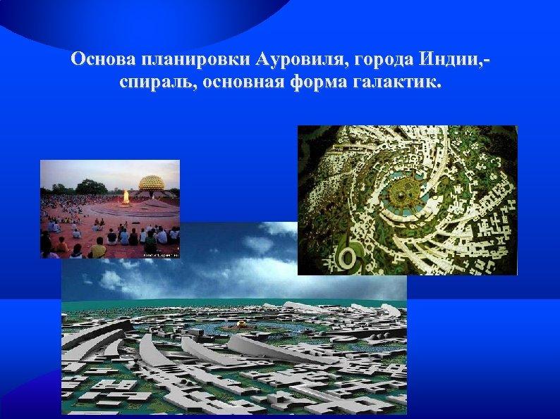Основа планировки Ауровиля, города Индии, спираль, основная форма галактик.