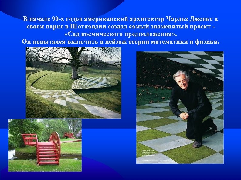 В начале 90 -х годов американский архитектор Чарльз Дженкс в своем парке в Шотландии