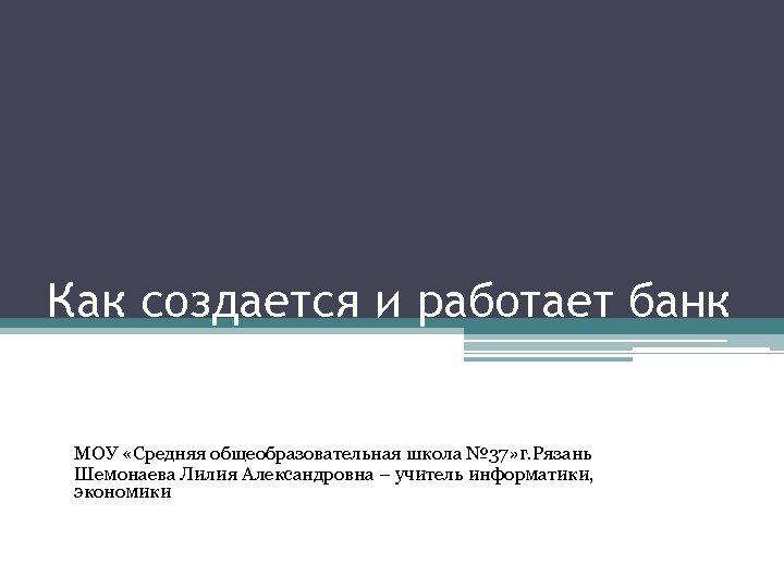 Как создается и работает банк МОУ «Средняя общеобразовательная школа № 37» г. Рязань Шемонаева