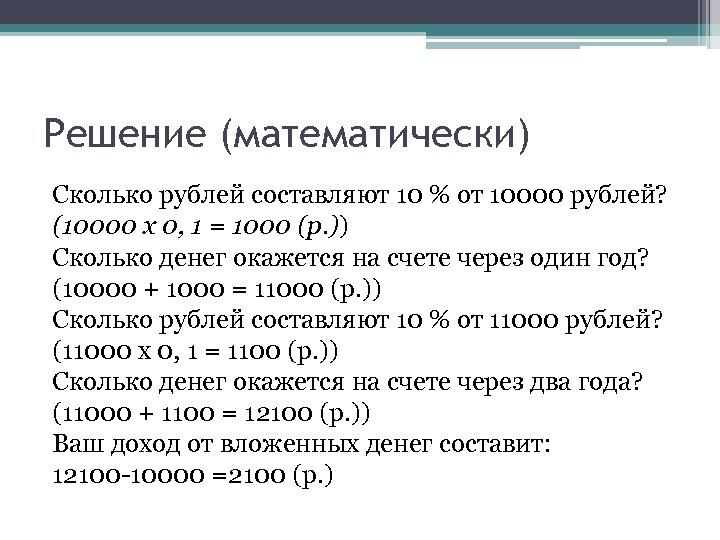 Решение (математически) Сколько рублей составляют 10 % от 10000 рублей? (10000 x 0, 1