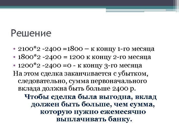 Решение • 2100*2 -2400 =1800 – к концу 1 -го месяца • 1800*2 -2400