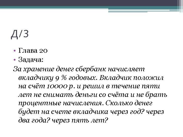 Д/З • Глава 20 • Задача: За хранение денег сбербанк начисляет вкладчику 9 %