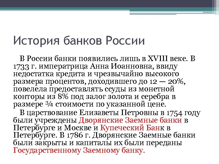 История банков России В России банки появились лишь в XVIII веке. В 1733 г.