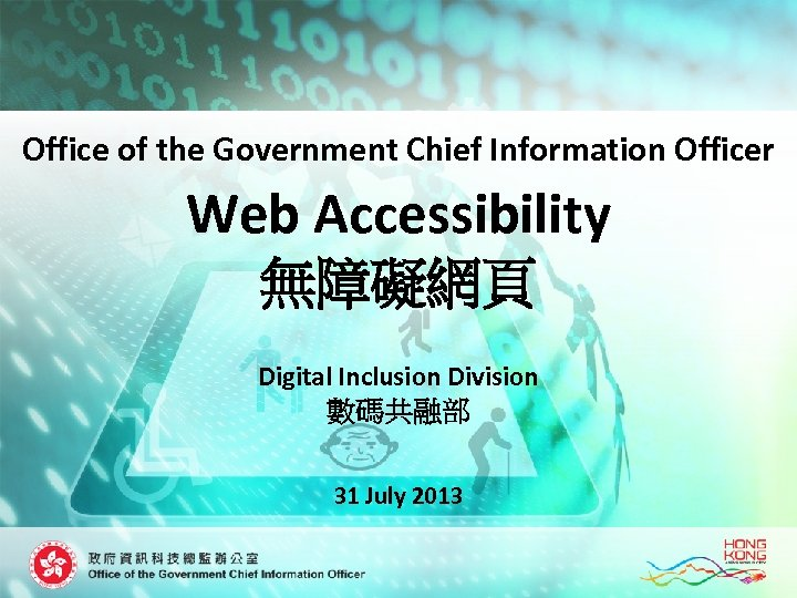 Office of the Government Chief Information Officer Web Accessibility 無障礙網頁 Digital Inclusion Division 數碼共融部
