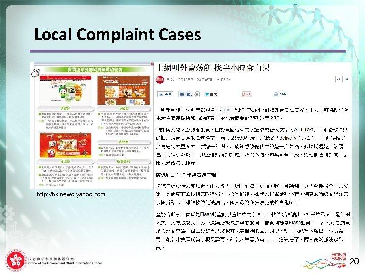 Local Complaint Cases http: //hk. news. yahoo. com 20