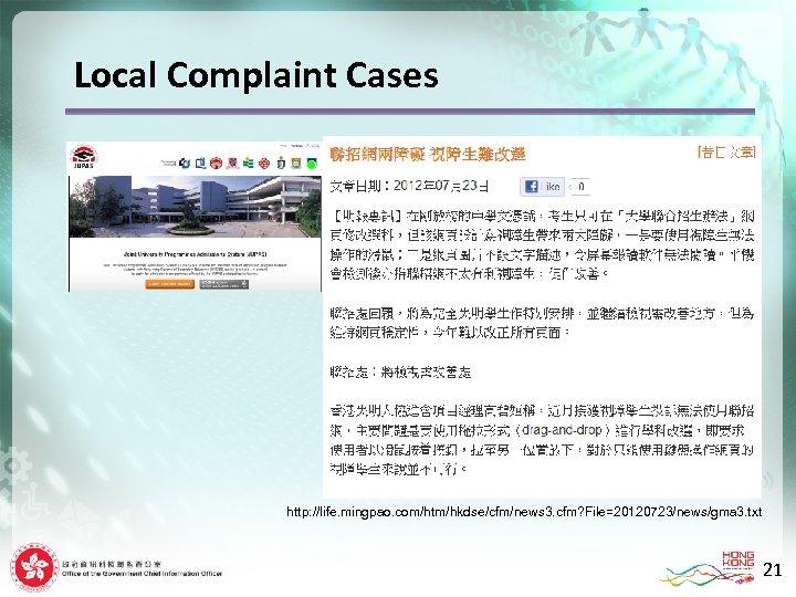 Local Complaint Cases http: //life. mingpao. com/htm/hkdse/cfm/news 3. cfm? File=20120723/news/gma 3. txt 21
