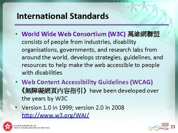 International Standards • World Wide Web Consortium (W 3 C) 萬維網聯盟 consists of people