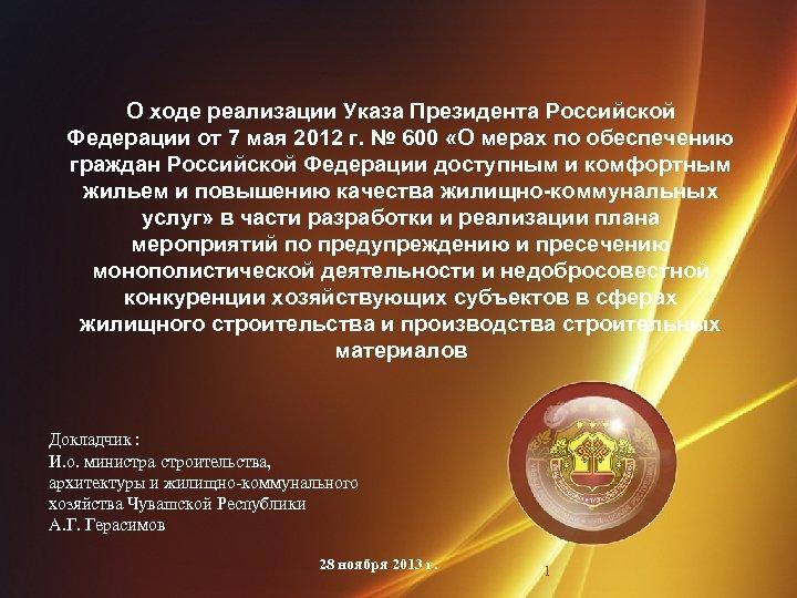 О ходе реализации Указа Президента Российской Федерации от 7 мая 2012 г. № 600