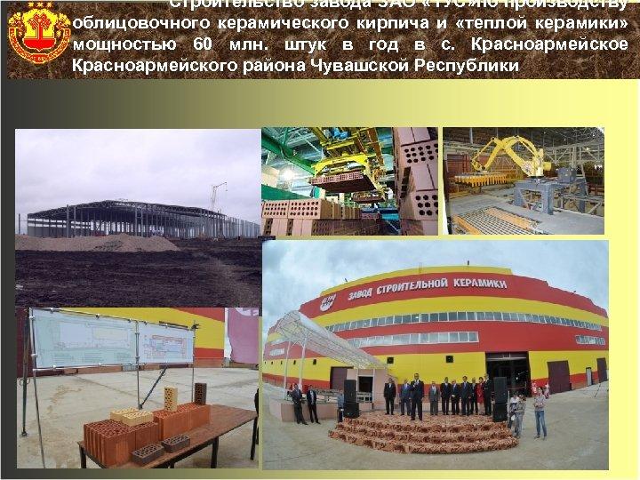 Строительство завода ЗАО «ТУС» по производству облицовочного керамического кирпича и «теплой керамики» мощностью