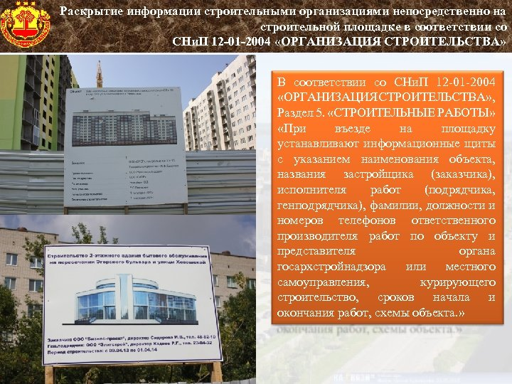Раскрытие информации строительными организациями непосредственно на строительной площадке в соответствии со СНи. П 12