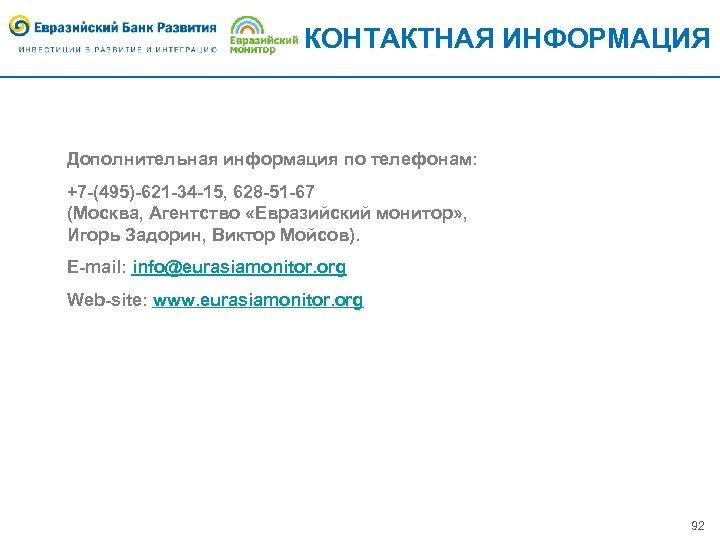 КОНТАКТНАЯ ИНФОРМАЦИЯ Дополнительная информация по телефонам: +7 -(495)-621 -34 -15, 628 -51 -67 (Москва,