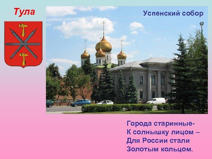 Тула Успенский собор Города старинные. К солнышку лицом – Для России стали Золотым кольцом.