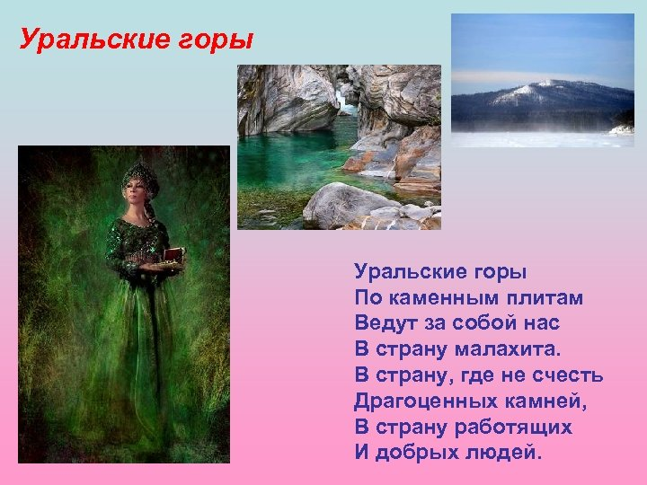 Уральские горы По каменным плитам Ведут за собой нас В страну малахита. В страну,