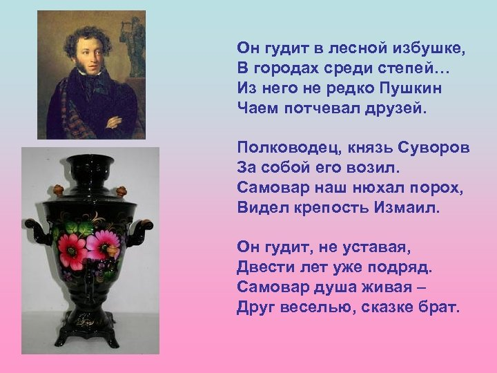 Он гудит в лесной избушке, В городах среди степей… Из него не редко Пушкин