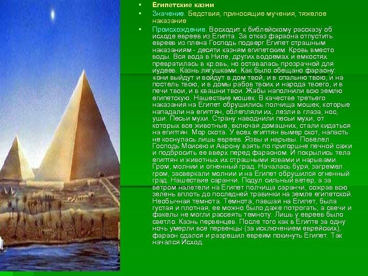 § § § Египетские казни Значение. Бедствия, приносящие мучения, тяжелое наказание Происхождение. Восходит к