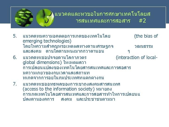 แนวคดและหวขอในการศกษาเทคโนโลยส ารสนเทศและการสอสาร #2 5. 6. 7. แนวคดทมความอคตตอการเกดของเทคโนโลย (the bias of emerging technologies) โดยใหความสำคญหรอเหตผลทางดานเศรษฐกจ วฒนธรรม