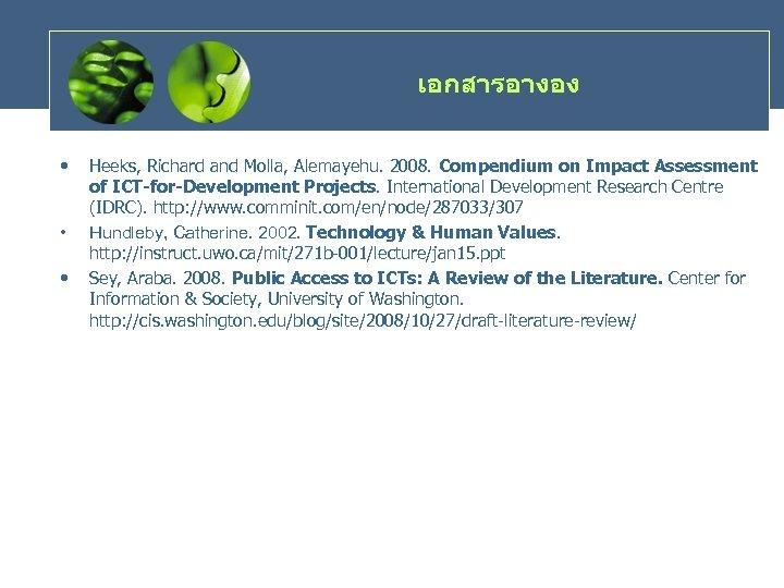 เอกสารอางอง • • • Heeks, Richard and Molla, Alemayehu. 2008. Compendium on Impact Assessment