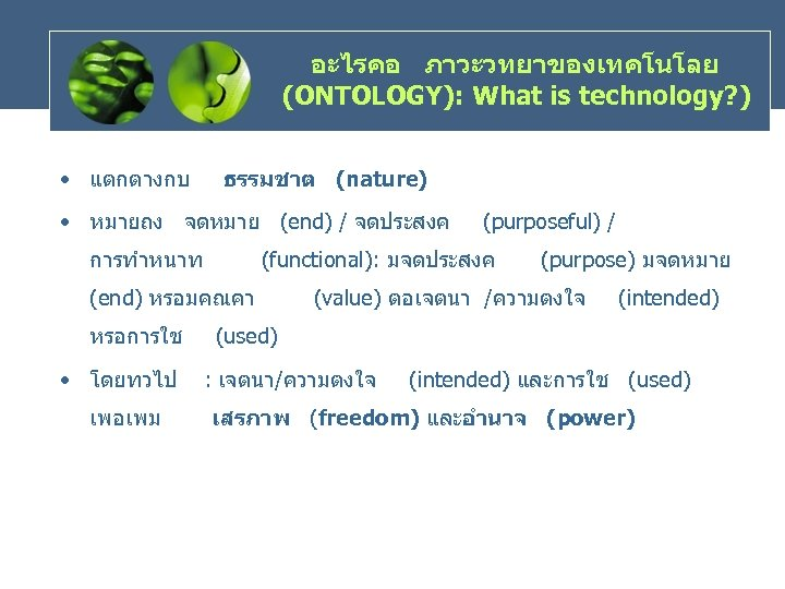 อะไรคอ ภาวะวทยาของเทคโนโลย (ONTOLOGY): What is technology? ) • แตกตางกบ ธรรมชาต (nature) • หมายถง จดหมาย