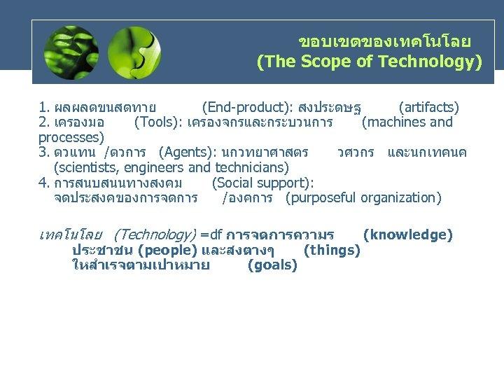 ขอบเขตของเทคโนโลย (The Scope of Technology) 1. ผลผลตขนสดทาย (End-product): สงประดษฐ (artifacts) 2. เครองมอ (Tools): เครองจกรและกระบวนการ