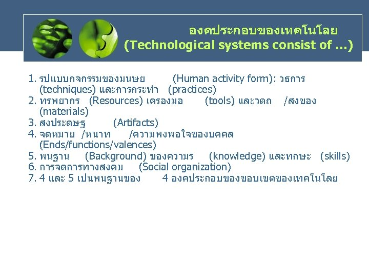 องคประกอบของเทคโนโลย (Technological systems consist of …) 1. รปแบบกจกรรมของมนษย (Human activity form): วธการ (techniques) และการกระทำ