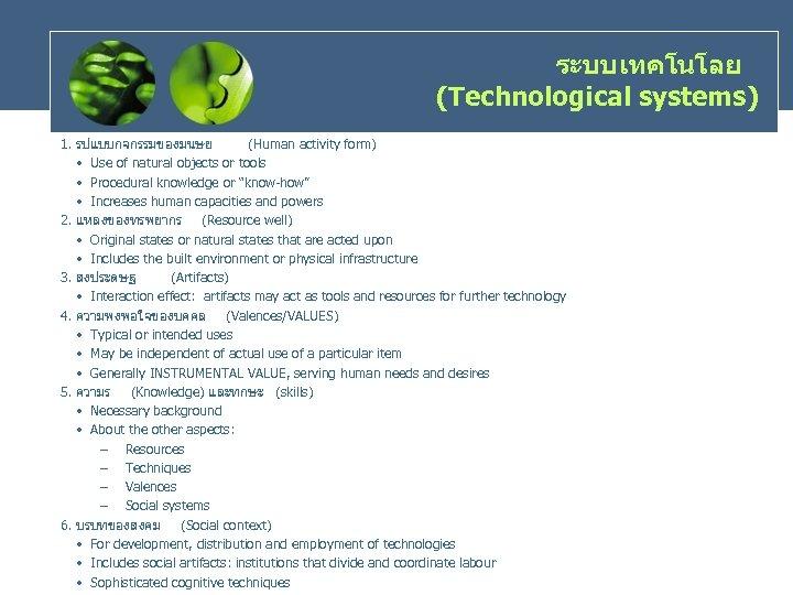 ระบบเทคโนโลย (Technological systems) 1. รปแบบกจกรรมของมนษย (Human activity form) • Use of natural objects or