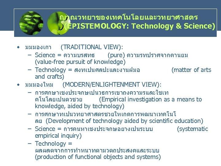 ญาณวทยาของเทคโนโลยและวทยาศาสตร (EPISTEMOLOGY: Technology & Science) • มมมองเกา (TRADITIONAL VIEW): – Science = ความบรสทธ (pure)
