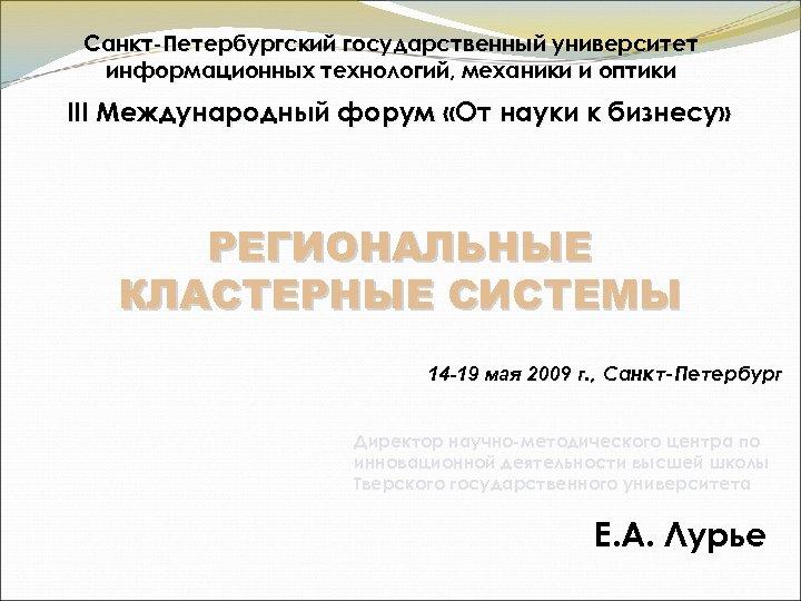 Санкт-Петербургский государственный университет информационных технологий, механики и оптики III Международный форум «От науки к