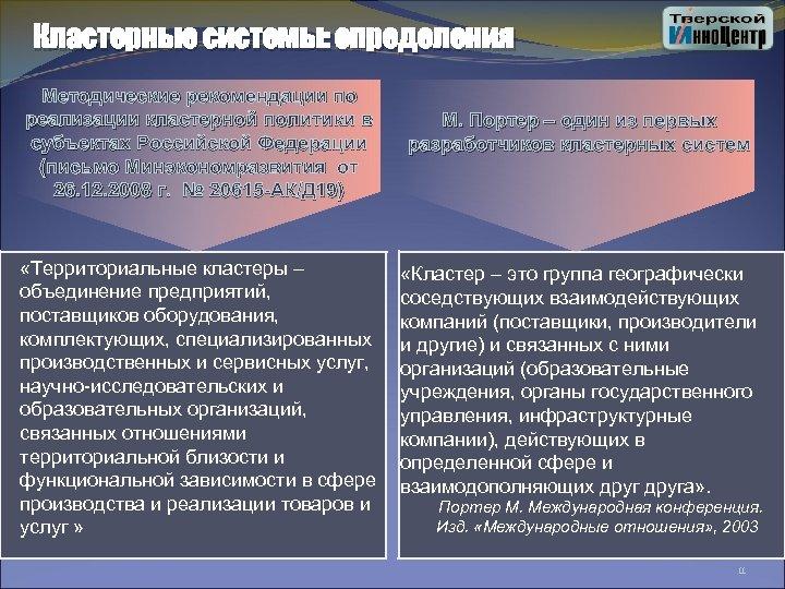 Кластерные системы: определения Методические рекомендации по реализации кластерной политики в субъектах Российской Федерации (письмо